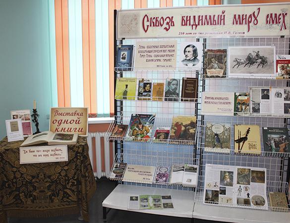 Книжная выставка «Сквозь видимый миру смех»