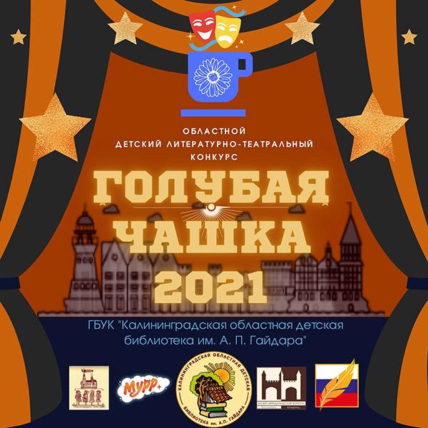 Областной детский литературно-театральный конкурс «Голубая чашка 2021»