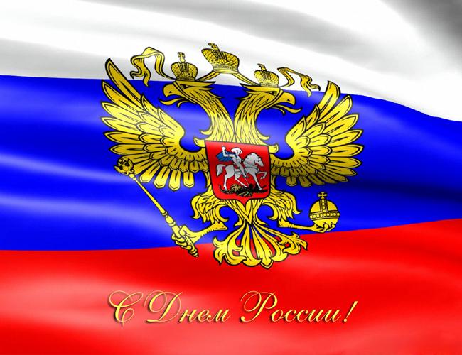 Отмечаем День России - 12 июня