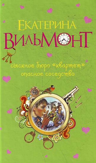 kniga_sysknoe_byuro_kvartet_ekaterina_vilmont__1122246_1.jpg