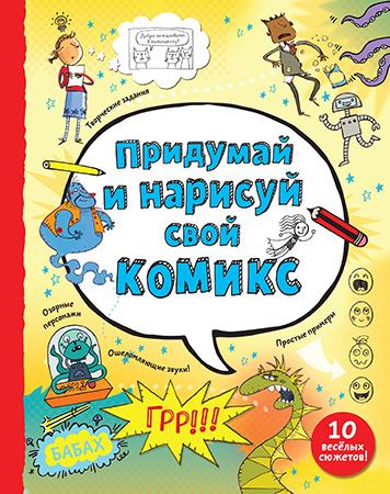 Луи Стоуэлл «Придумай и нарисуй свой комикс» (6+)