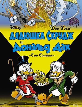 Дон Роса «Дядюшка Скрудж и Дональд Дак» (6+)
