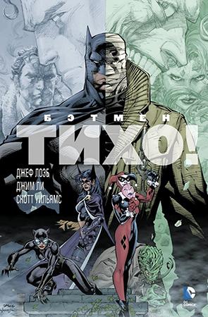 Джеф Лоэб «Бэтмен : Тихо!» (16+)