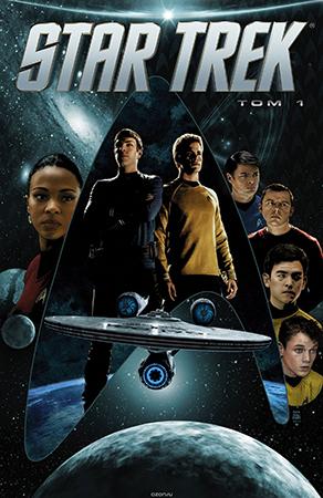 Майк Джонсон «Star Trek» (16+)