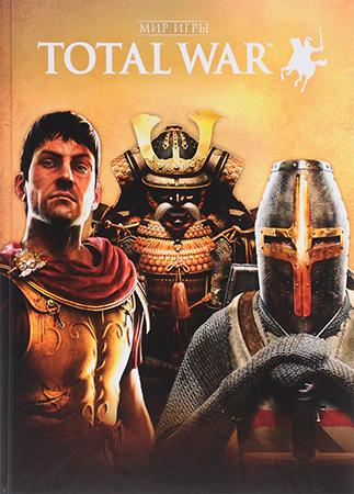 Мартин Робинсон «Мир игры Total War» (16+)