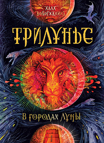 """Алла Вологжанина """"Трилунье. В городах луны"""""""