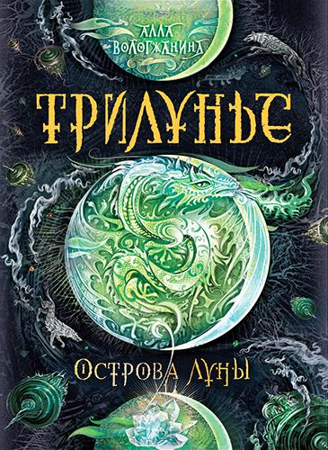"""Алла Вологжанина """"Трилунье. Острова Луны"""""""