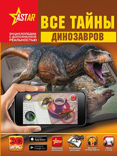 """""""Все тайны динозавров"""""""