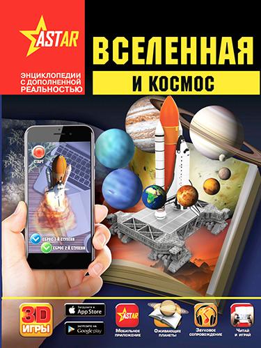 """""""Вселенная и космос"""""""