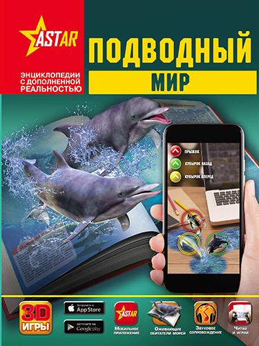 """""""Подводный мир"""""""