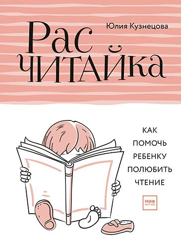 """Юлия Кузнецова """"Расчитайка"""""""