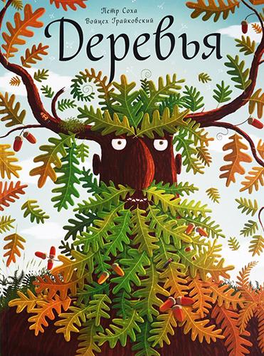 Петр Соха «Деревья»