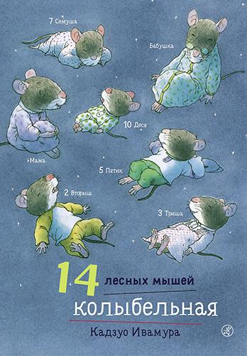 Кадзуо Ивамура «14 лесных мышей. Колыбельная»
