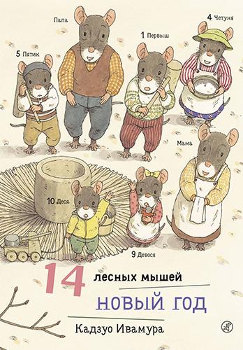 Кадзуо Ивамура «14 лесных мышей. Новый год»