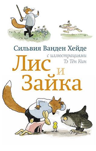 Сильвия Ванден Хайде «Лис и Зайка»
