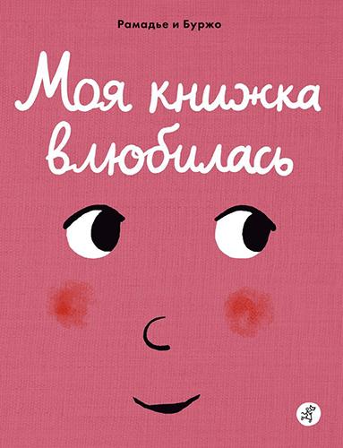 Седрик Рамадье «Моя книжка влюбилась»