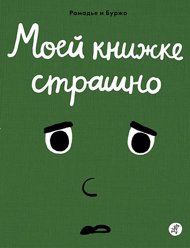 Седрик Рамадье «Моей книжке страшно»