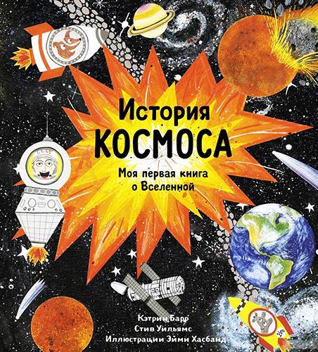 Кэтрин Барр «История космоса»