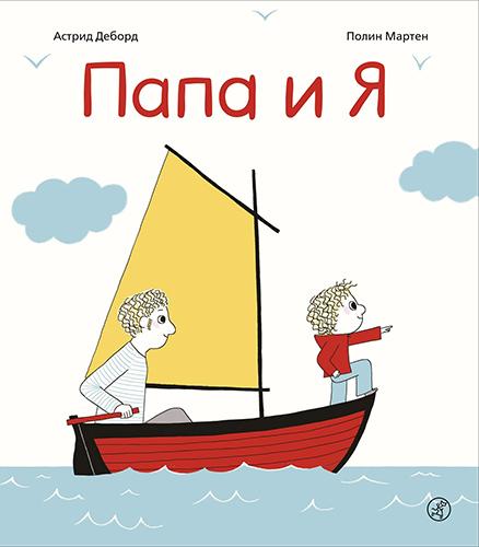 Астрид Деборд «Папа и Я»
