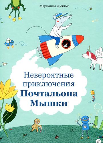 Марианна Дюбюк «Невероятные приключения Почтальона Мышки»