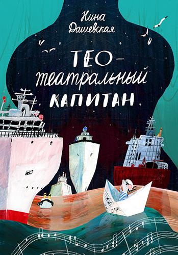 Нина Дашевская «Тео – театральный капитан»