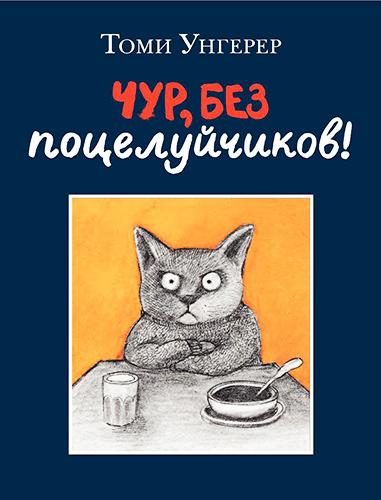 Томи Унгерер «Чур, без поцелуйчиков»
