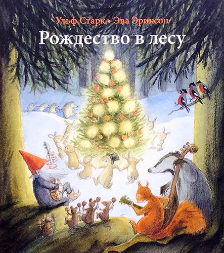 Ульф Старк «Рождество в лесу»