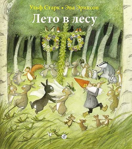 Ульф Старк «Лето в лесу»