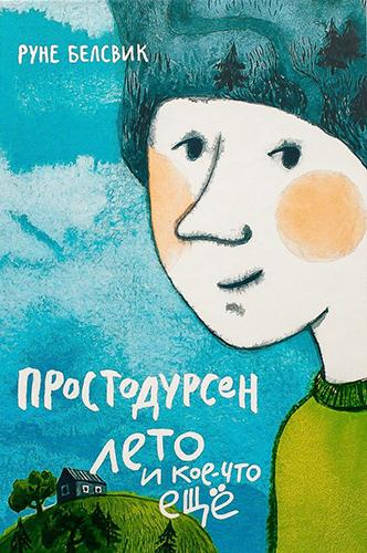 Руне Белсвик «Простодурсен. Лето и кое-что ещё»