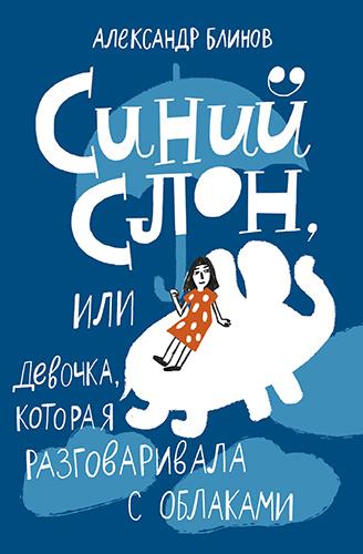 Александр Блинов «Синий слон, или Девочка, которая разговаривала с облаками»
