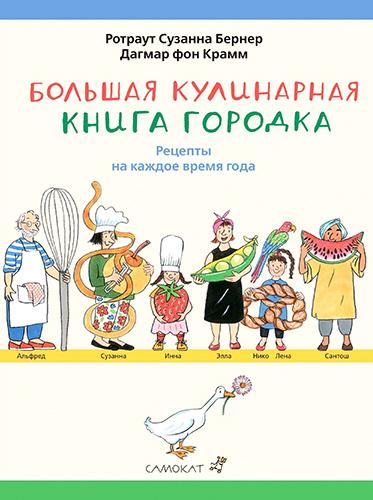 Сузанна Ротраут Бернер «Большая кулинарная книга городка»
