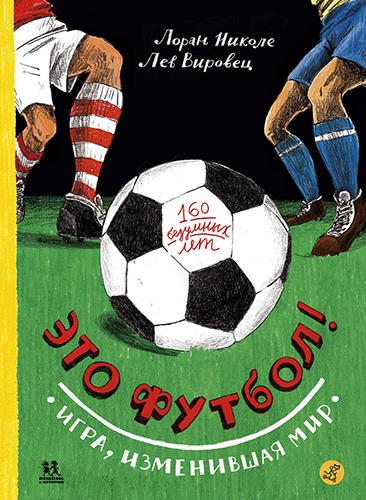 Лоран Николе «Это футбол!»