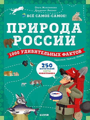 Ольга Железникова «Природа России»