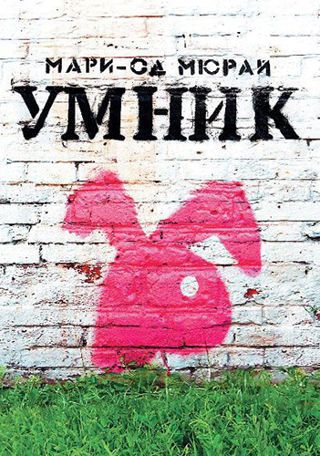 Мари-Од Мюрай «Умник»