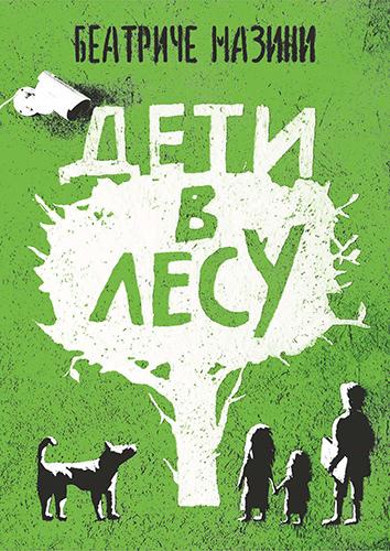 Беатриче Мазина «Дети в лесу»