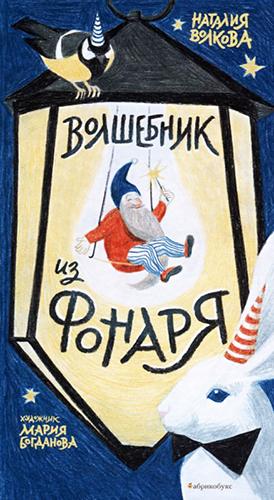 Наталия Волкова «Волшебник из фонаря»