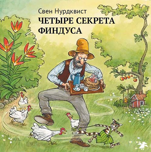 Свен Нурдквист «Четыре секрета Финдуса»