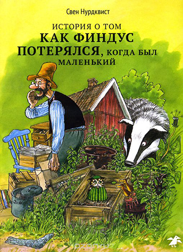 Свен Нурдквист «История о том, как Финдус потерялся, когда был маленьким»