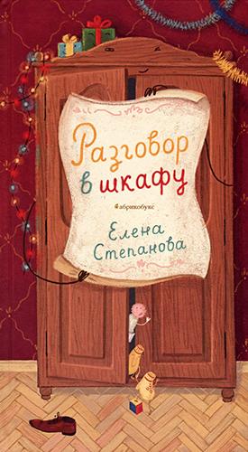 Елена Степанова «Разговор в шкафу»
