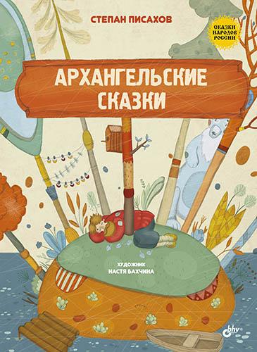 Степан Писахов. «Архангельские сказки»