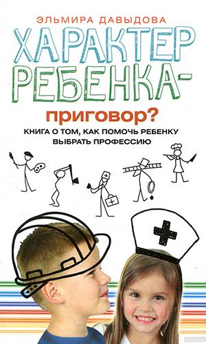 Эльмира Давыдова «Характер ребёнка – приговор?»