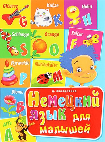 Дарья Молодченко «Немецкий язык для малышей»