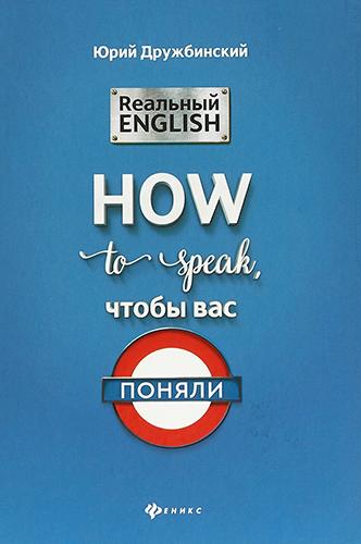 Юрий Дружбинский «Реальный English»