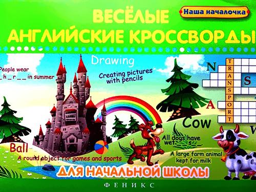 Дарья Пикалова «Весёлые английские кроссворды»