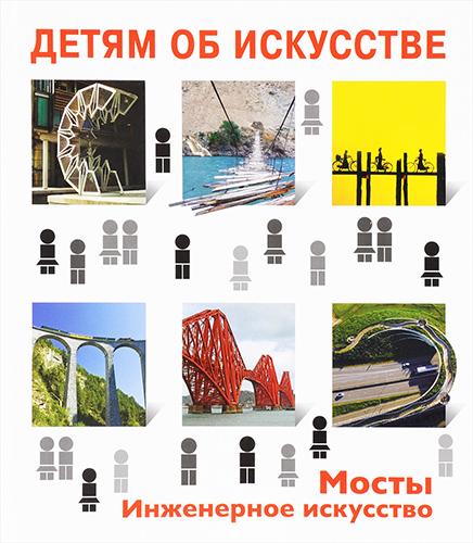 Ирина Коккинаки «Мосты»