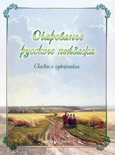 «Очарованье русского пейзажа»