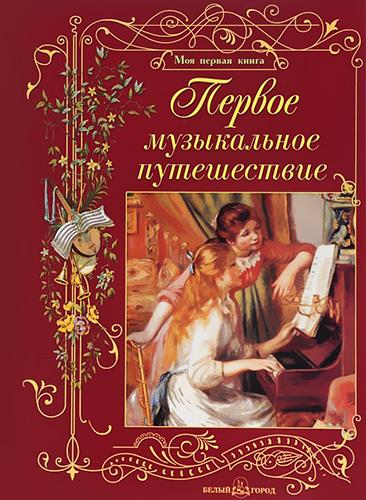 Ольга Римко «Первое музыкальное путешествие»