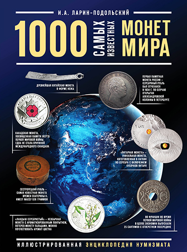 Игорь Ларин-Подольский «1000 самых известных монет мира»