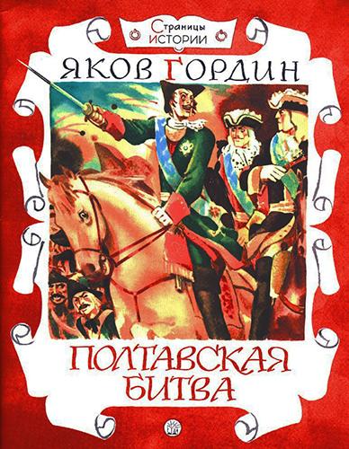 «Полтавская битва»
