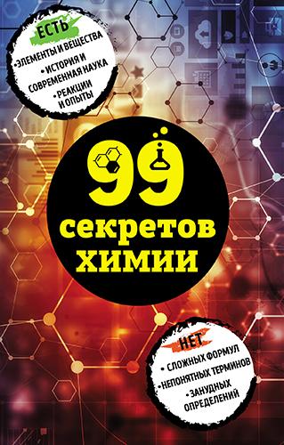 «99 секретов химии»